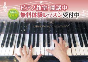 ピアノ教室チラシ表