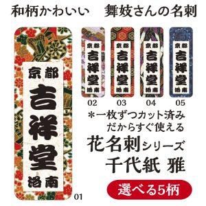 花名刺 千代紙 雅