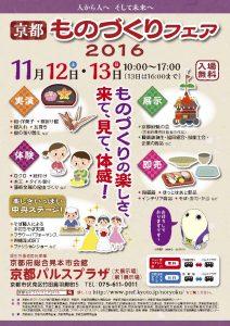 monodzukuri_a4_p1_kyokai_161011