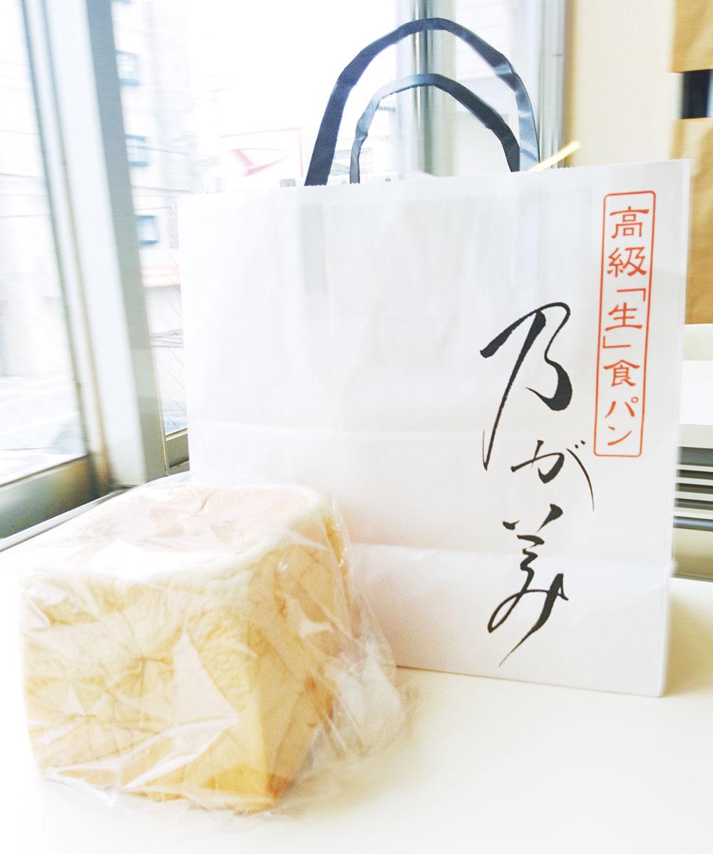 「乃が美」さんの食パン